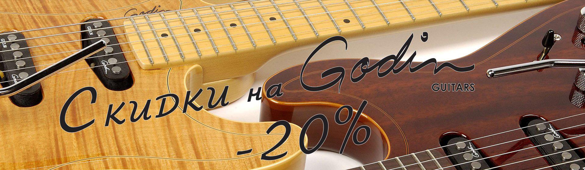 Godin - скидки 20%