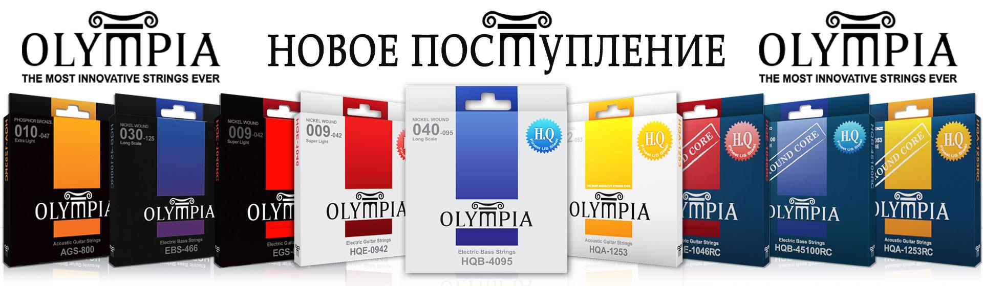 OLYMPIA - новое поступление